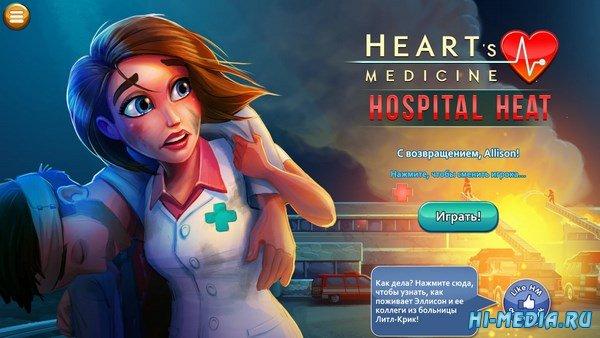 Hearts Medicine 3: Hospital Heat Platinum Edition (2017) RUS