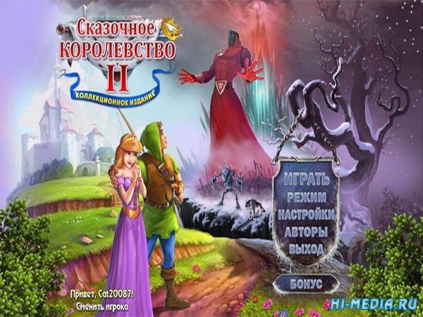 Сказочное королевство 2 Коллекционное издание (2017) RUS