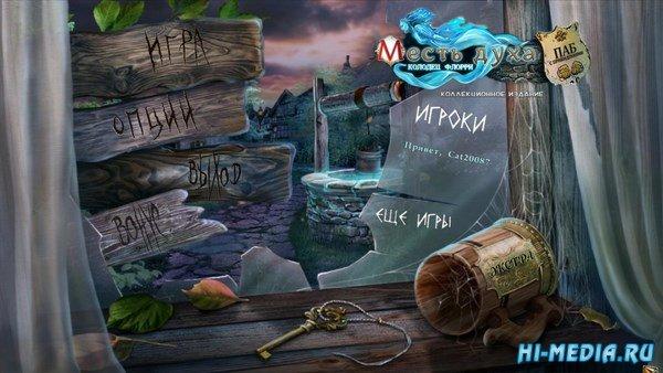Месть духа 4: Колодец Флорри Коллекционное издание (2017) RUS