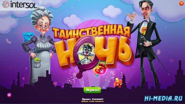 Таинственная ночь (2017) RUS