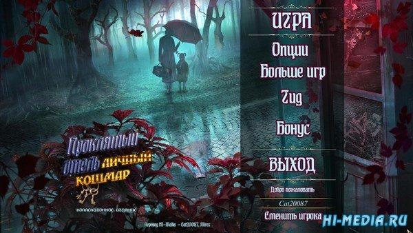 Проклятый отель 14: Личный кошмар Коллекционное издание (2017) RUS