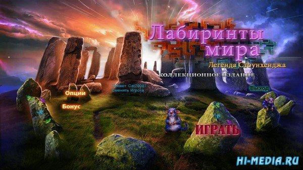 Лабиринты Мира 4: Легенда Стоунхенджа Коллекционное издание (2017) RUS