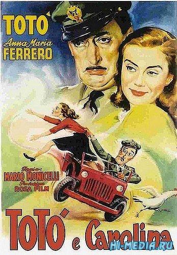 Тото и Каролина / Toto e Carolina (1955) DVDRip