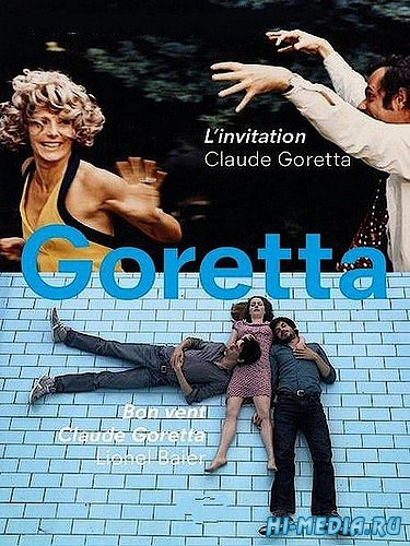 Приглашение / L'invitation (1973) DVDRip