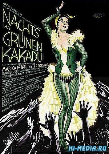 Ночью в «Зеленом Какаду» / Nachts im grunen Kakadu (1957) DVDRip
