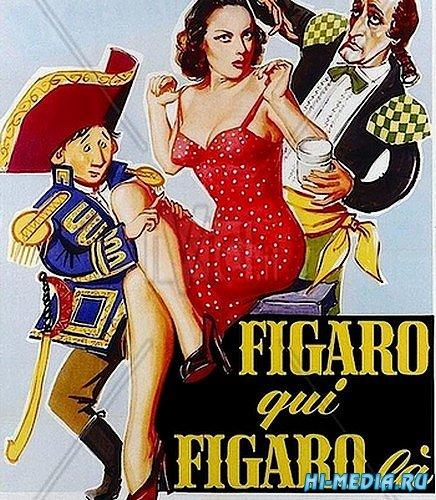 Фигаро здесь, Фигаро там / Figaro qua, Figaro la (1950) DVDRip