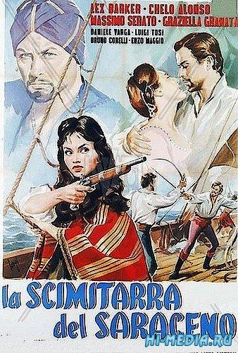 Сабля сарацина / La scimitarra del Saraceno (1959) DVDRip