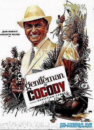 Джентльмен из Кокоди / Le gentleman de Cocody (1965) DVDRip