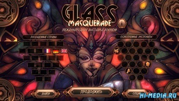 Glass Masquerade: Международная выставка времени (2017) RUS