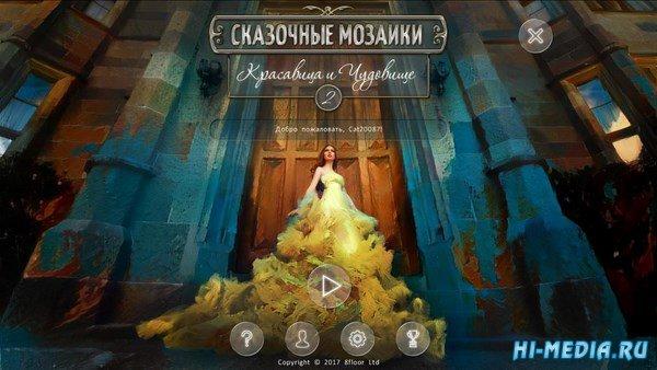 Сказочные мозаики: Красавица и чудовище 2 (2017) RUS