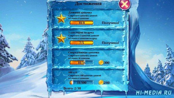 Ледяные кристаллы (2017) RUS