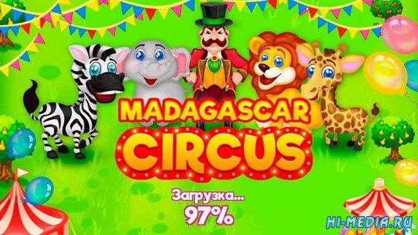 Madagascar Circus (2017) RUS