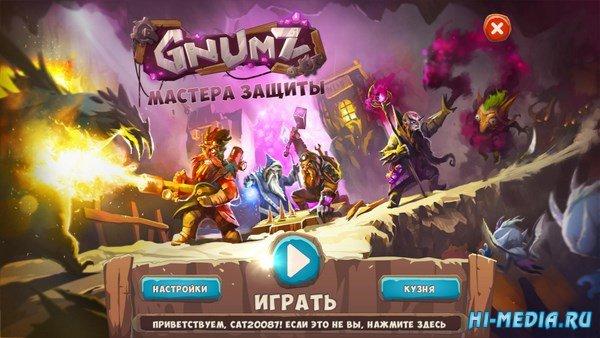 Gnumz: Мастера защиты (2015) RUS