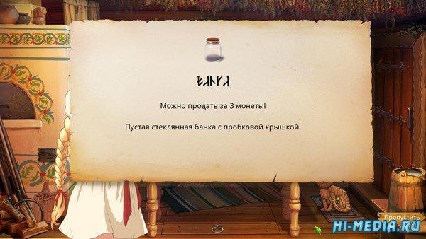 Травница (2016) RUS