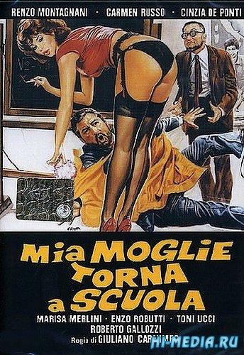 Моя жена возвращается в школу / Mia moglie torna a scuola (1981) DVDRip