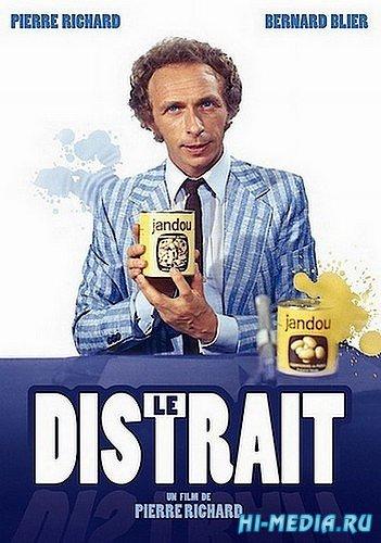 Рассеянный / Le distrait (1970) WEBDLRip