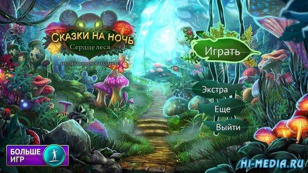 Сказки на ночь: Сердце леса Коллекционное издание (2017) RUS