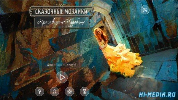 Сказочные мозаики: Красавица и чудовище (2017) RUS