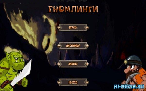 Гномлинги (2017) RUS
