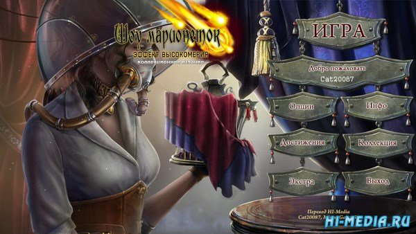 Шоу марионеток 11: Эффект высокомерия Коллекционное издание (2017) RUS