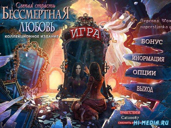 Бессмертная любовь 3: Слепая страсть Коллекционное издание (2017) RUS
