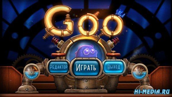 Goo Saga (2016) RUS