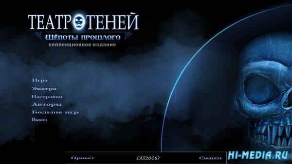 Театр теней 2: Шепоты прошлого Коллекционное издание (2017) RUS