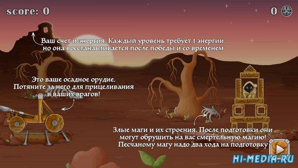 Siege Wars (2015) RUS