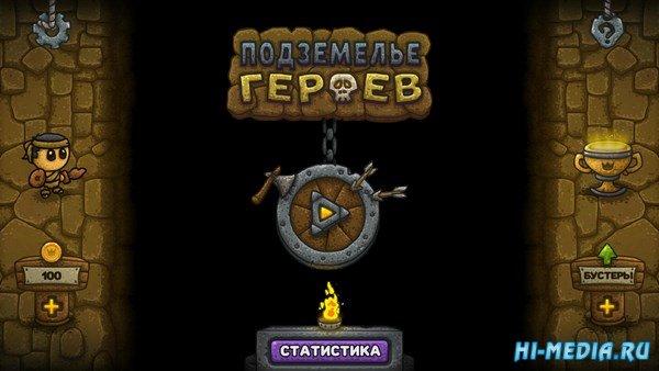 Подземелье героев (2017) RUS
