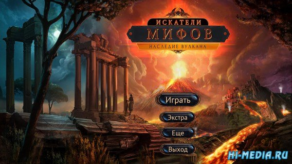 Искатели мифов: Наследие Вулкана (2017) RUS