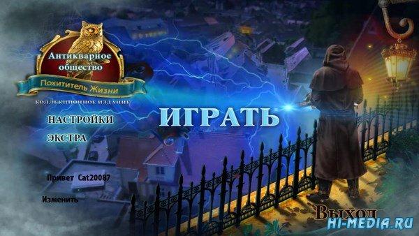Антикварное общество 3: Похититель жизни Коллекционное издание (2017) RUS