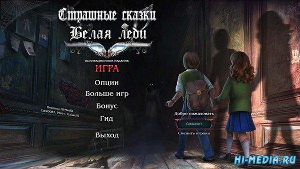 Страшные сказки 13: Белая леди Коллекционное издание (2017) RUS