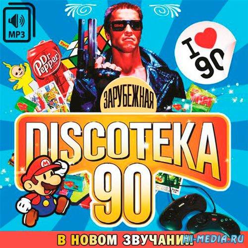 Зарубежная Diskoteka 90-х. В новом звучании (2017)