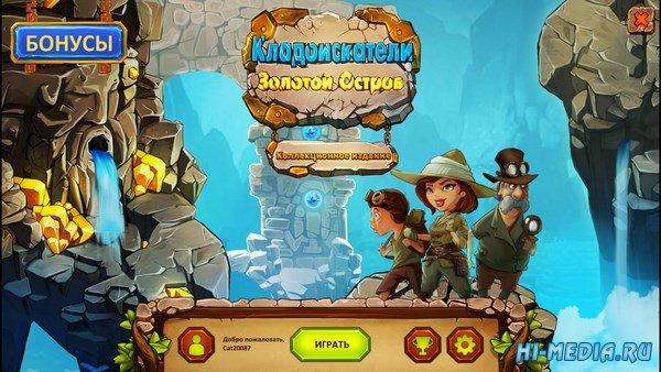 Кладоискатели 2: Золотой Остров Коллекционное издание (2017) RUS