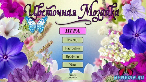 Цветочная Мозаика (2017) RUS