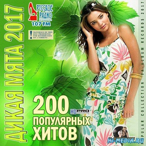 VA - Дикая Мята: Хит От Русского Радио (2017)