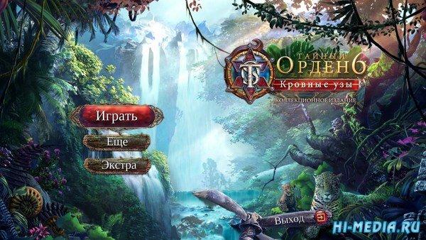 Тайный орден 6: Кровные узы Коллекционное издание (2017) RUS