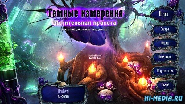 Темные измерения 8: Мстительная красота Коллекционное издание (2017) RUS