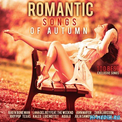 Romantic Songs of Autumn (2017)