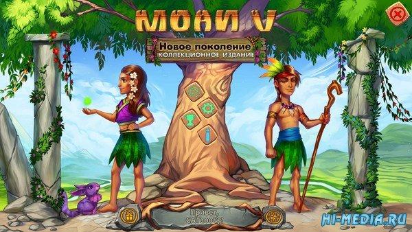 Моаи 5: Новое поколение Коллекционное издание (2017) RUS