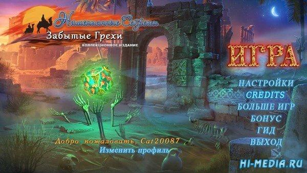 Нашептанные секреты 7: Забытые грехи Коллекционное издание (2017) RUS