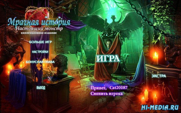 Мрачная история 7: Настоящий монстр Коллекционное издание (2017) RUS