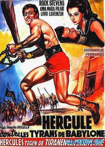 Геркулес против тиранов Вавилона / Ercole contro i tiranni di Babilonia (1964) DVDRip
