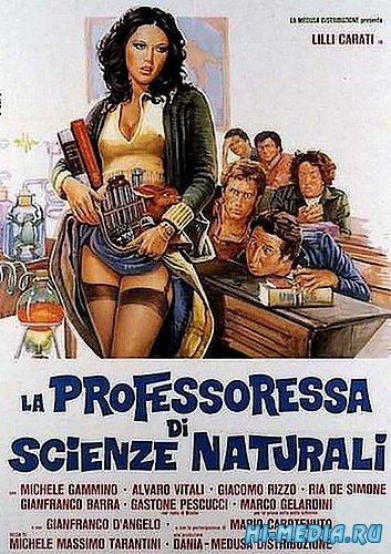 Учительница естественных наук / La professoressa di scienze naturali (1976) DVDRip