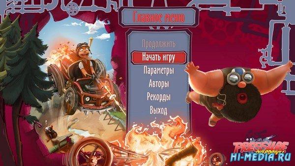 Pressure Overdrive (2017) RUS