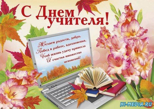 С днем учителя! (Музыкальная flash-открытка)