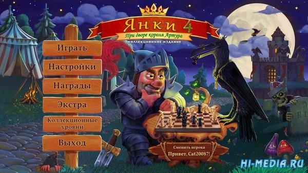 Янки при дворе короля Артура 4 Коллекционное издание (2017) RUS