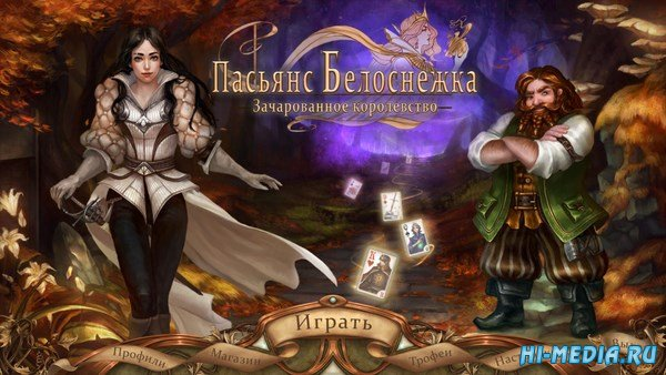 Пасьянс Белоснежка: Зачарованное королевство (2017) RUS