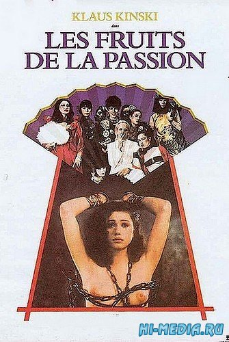 Плоды страсти / Les fruits de la passion (1981) DVDRip