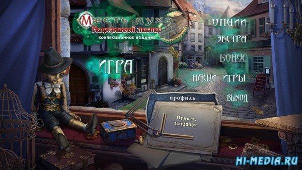 Месть духа 6: Непризнанный мастер Коллекционное издание (2017) RUS